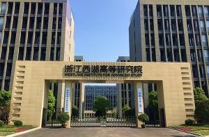 浙江西湖高等研究院装修改造工程