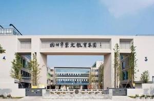 杭州市崇文实验学校世纪城万科校区封板加固工程