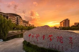 中国计量学院中心实验南楼加层改造工程